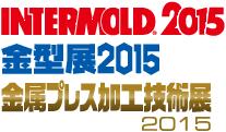 金型展2015 INTERMOLD2015